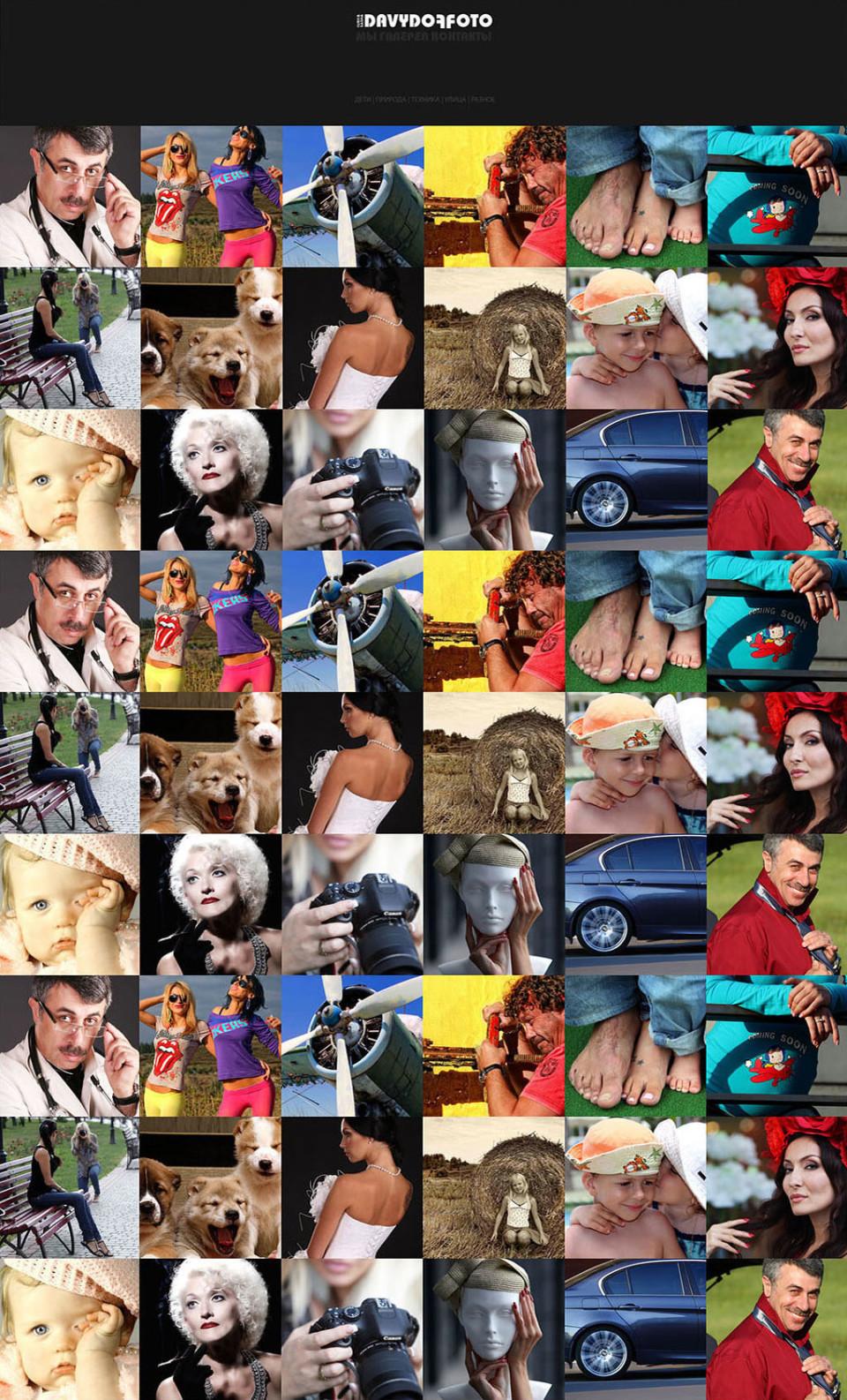Портфолио - Сайт визитка харьковскому фотографу Юрию Давыдову