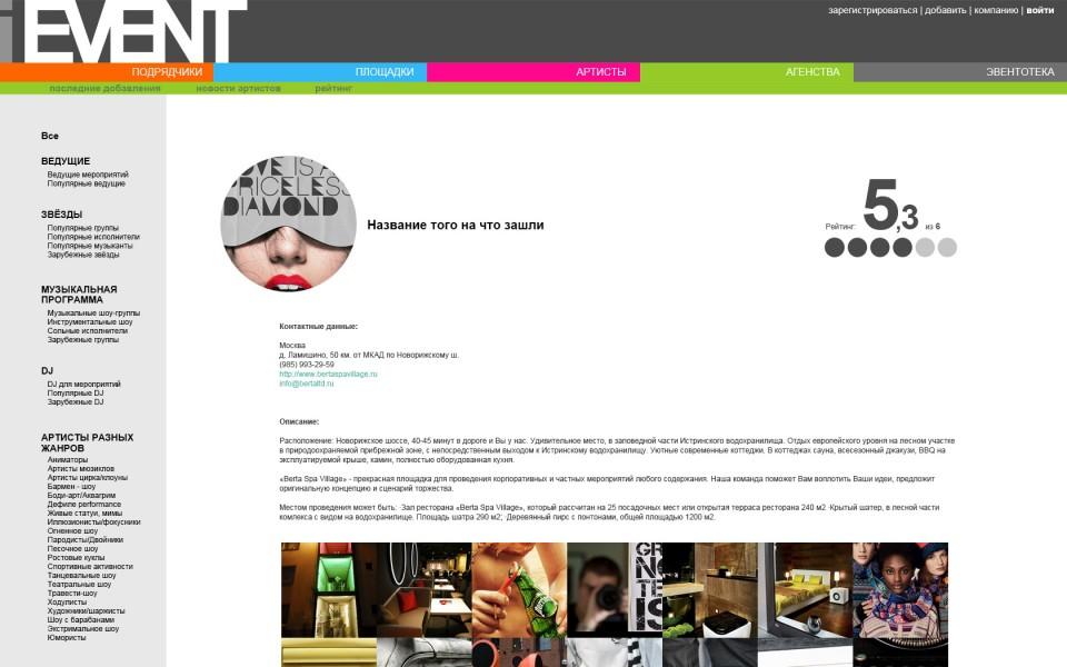 """Страница элемента (первый вариант) - Интернет каталог событий, артистов и площадок """"Pro-Event"""""""