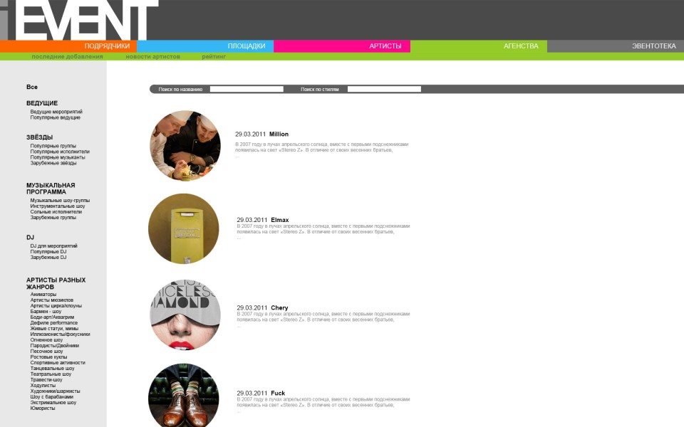 """Категория (первый вариант) - Интернет каталог событий, артистов и площадок """"Pro-Event"""""""
