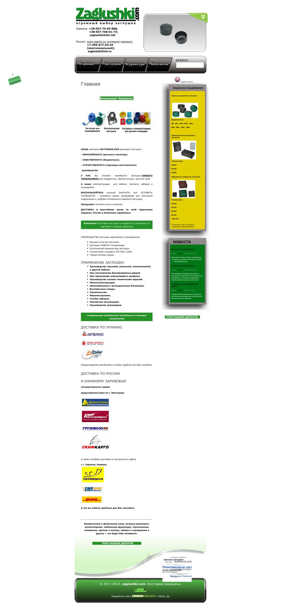 Обновленная главная - Сайт визитка ZAGLUSHKI.COM