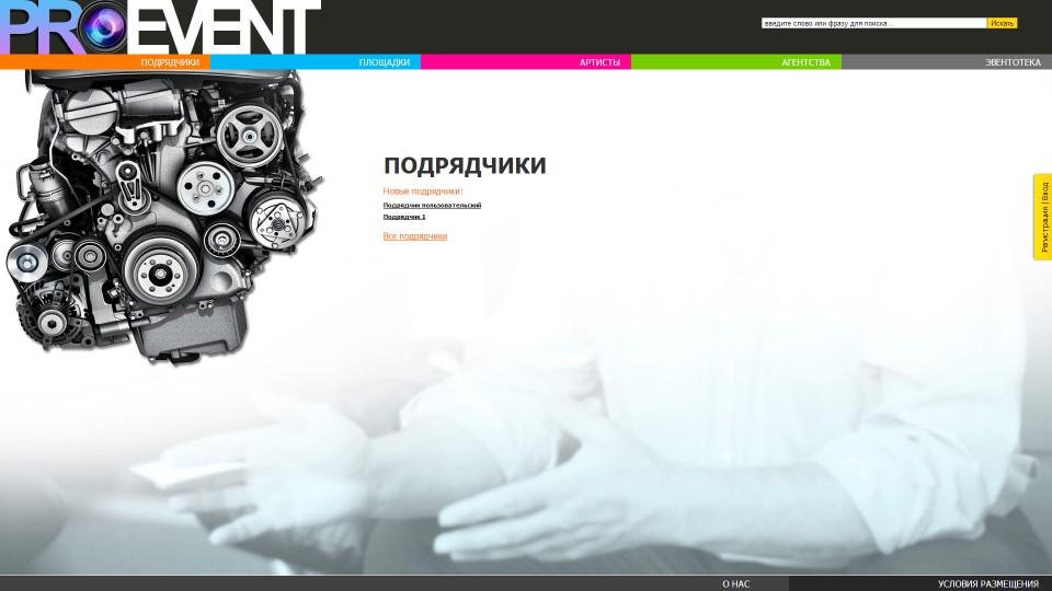 """Подрядчики - Интернет каталог событий, артистов и площадок """"Pro-Event"""""""