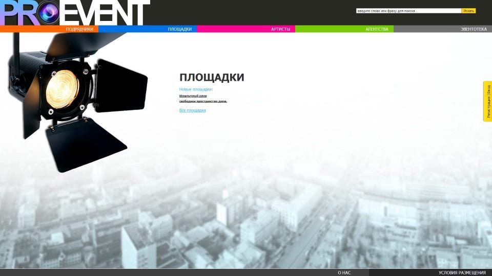 "Площадки - Интернет каталог событий, артистов и площадок ""Pro-Event"""