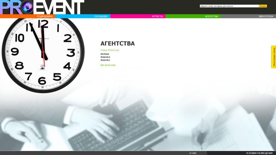 """Агентства - Интернет каталог событий, артистов и площадок """"Pro-Event"""""""