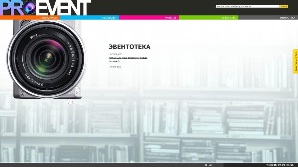 "Эвентотека - Интернет каталог событий, артистов и площадок ""Pro-Event"""