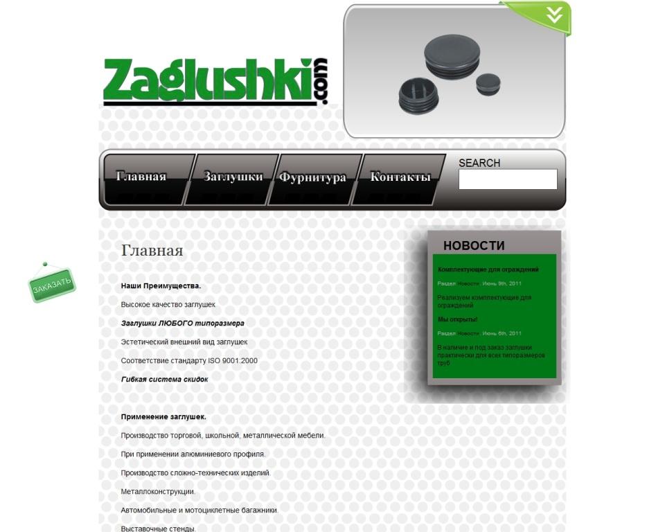 Главная - Сайт визитка ZAGLUSHKI.COM