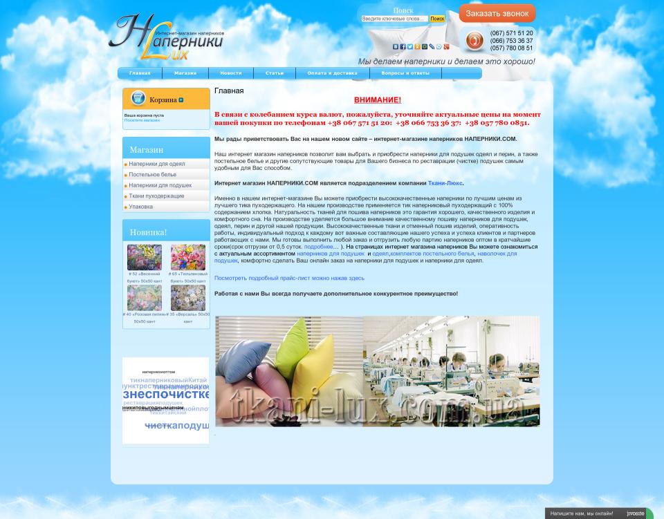 Главная страница - Интернет магазин Наперники.com
