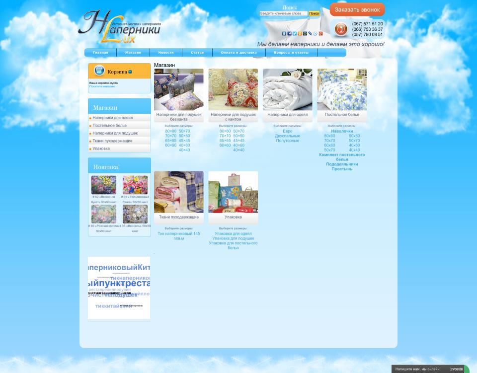 Разделы интернет магазина - Интернет магазин Наперники.com