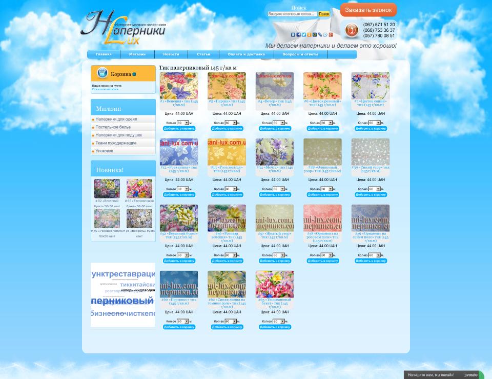 Категория интернет магазина - Интернет магазин Наперники.com