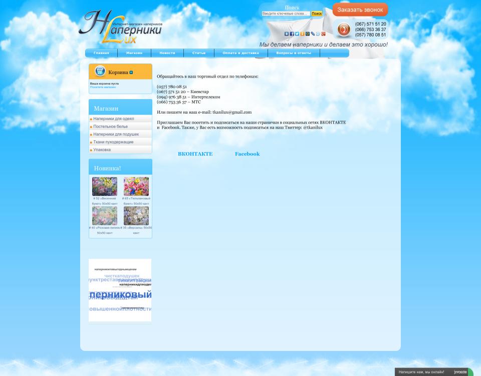 Контакты - Интернет магазин Наперники.com