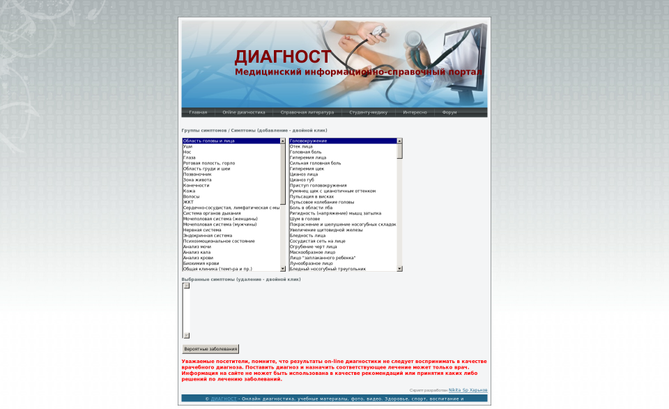 Выбор симптомов - Интернет портал о медицине и здоровье DifDiagnoz
