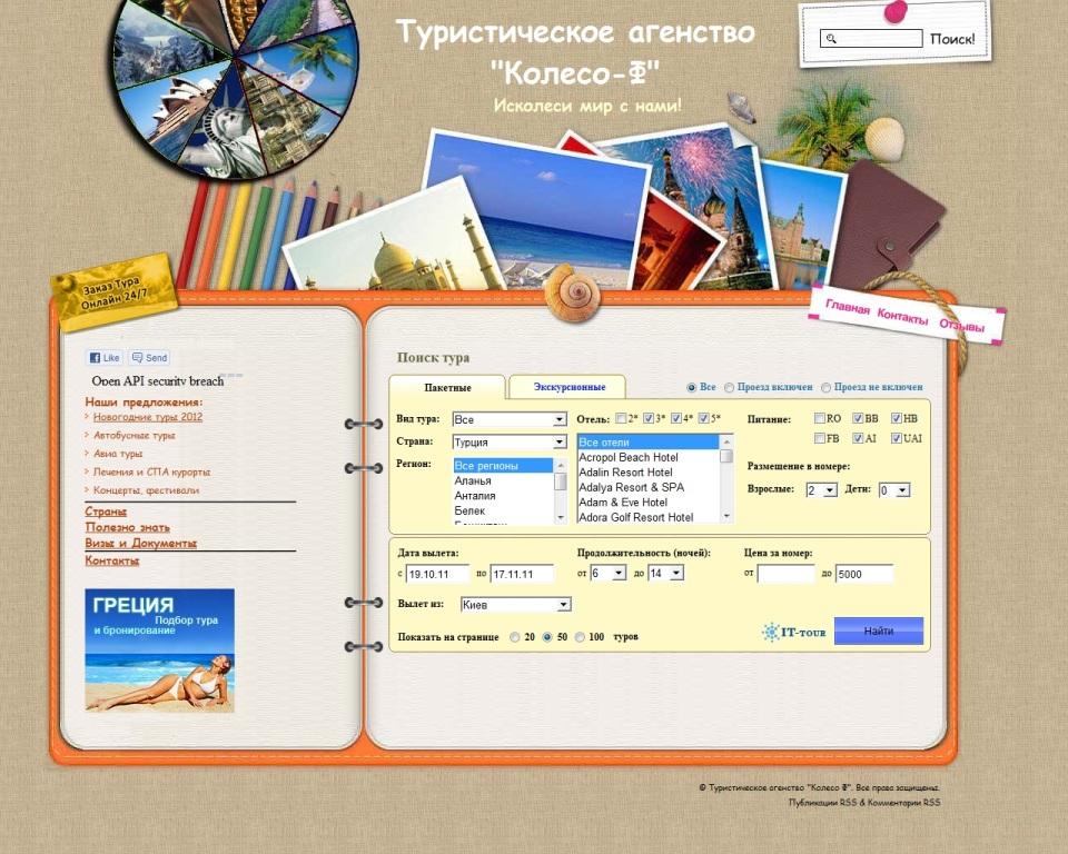"""Сайт визитка для турфирмы """"Колесо-Ф"""""""