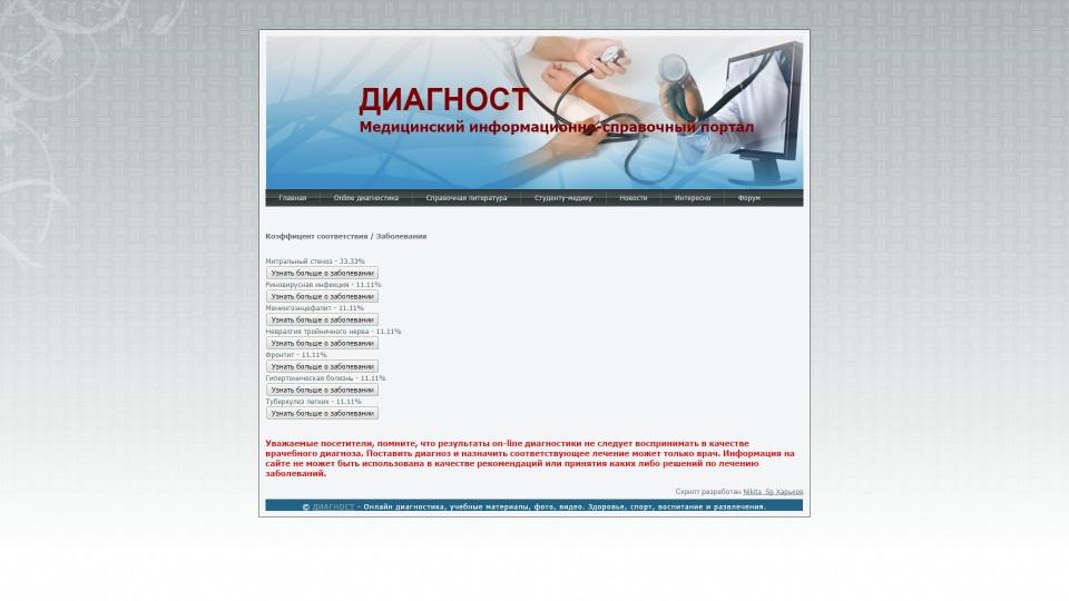 Результат диагностики - Интернет портал о медицине и здоровье DifDiagnoz