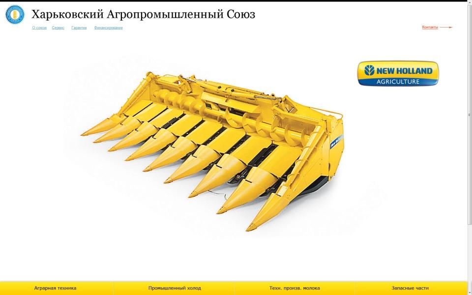 Главная 2.0 - Корпоративный сайт Харьковского Агропромышленного Союза