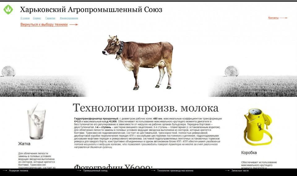 Второстепенная страница - Корпоративный сайт Харьковского Агропромышленного Союза