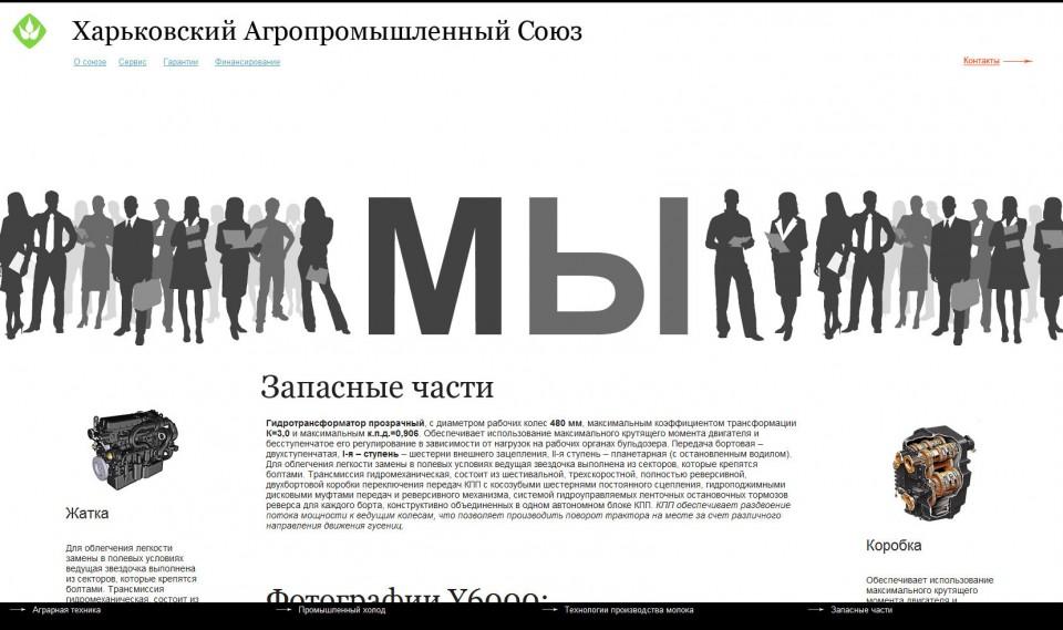 О нас - Корпоративный сайт Харьковского Агропромышленного Союза