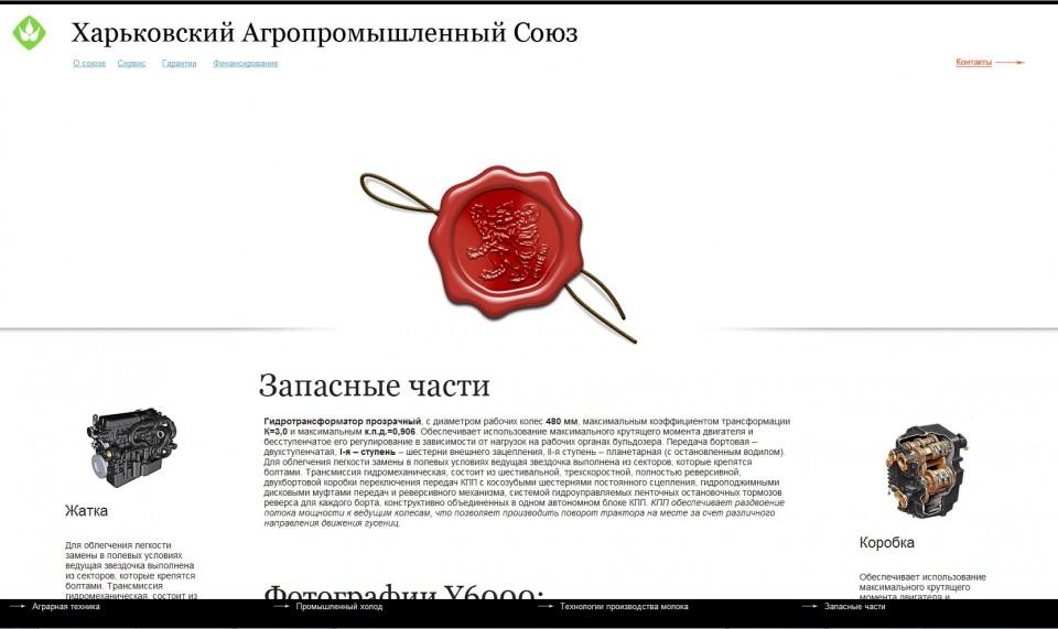 Запасные части - Корпоративный сайт Харьковского Агропромышленного Союза