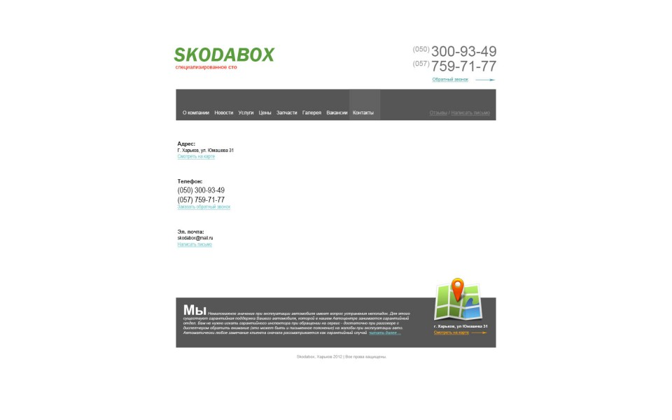 Контакты - Сайт визитка харьковскому СТО SkodaBox