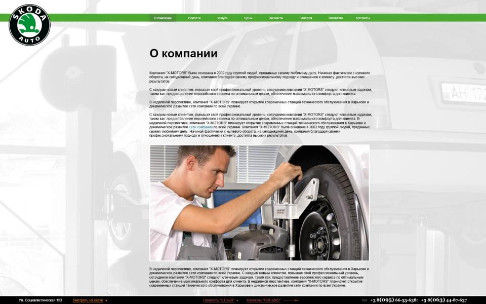Текстовая страница первый вариант - Сайт визитка харьковскому СТО SkodaBox