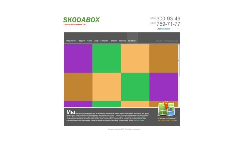 Галерея - Сайт визитка харьковскому СТО SkodaBox