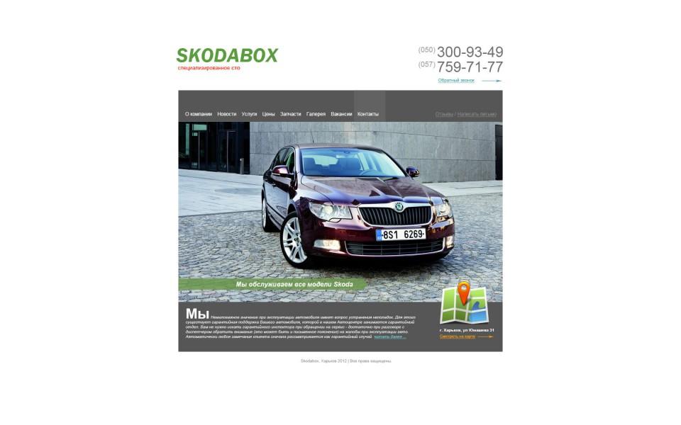 Главная конечный вариант - Сайт визитка харьковскому СТО SkodaBox