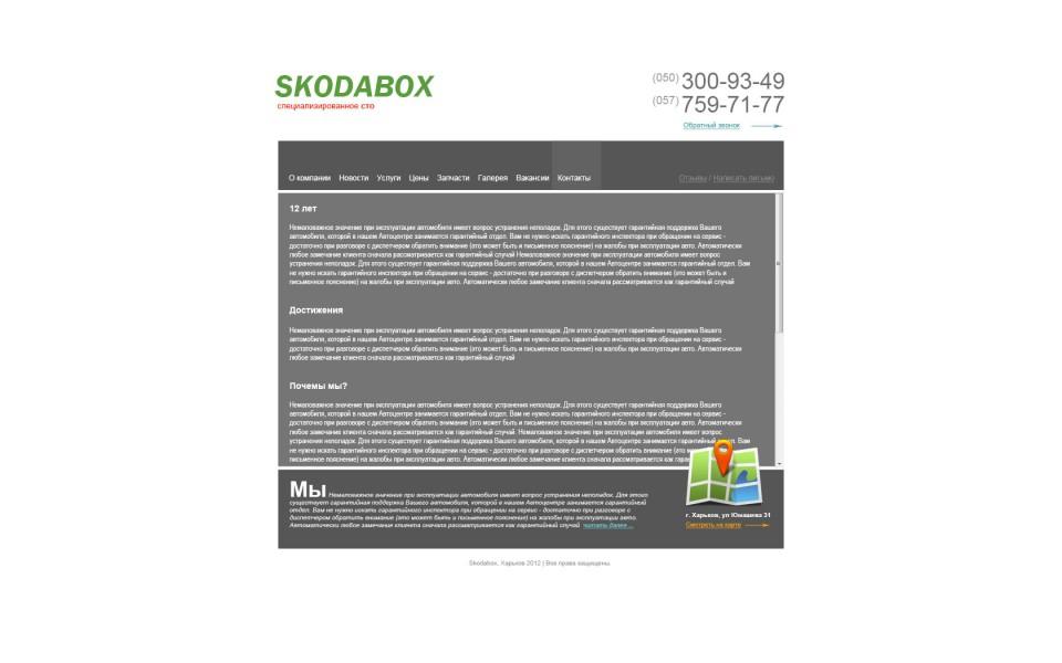 Новости - Сайт визитка харьковскому СТО SkodaBox