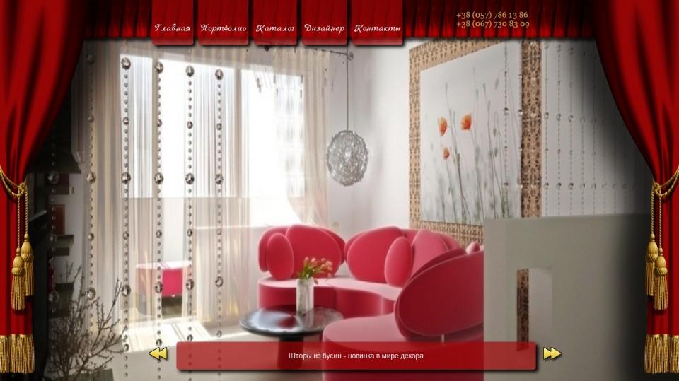 Главная - Сайт визитка для салона штор