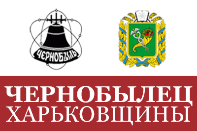 Создание сайта Харьковской общественной организации «Чернобылец Харьковщины»
