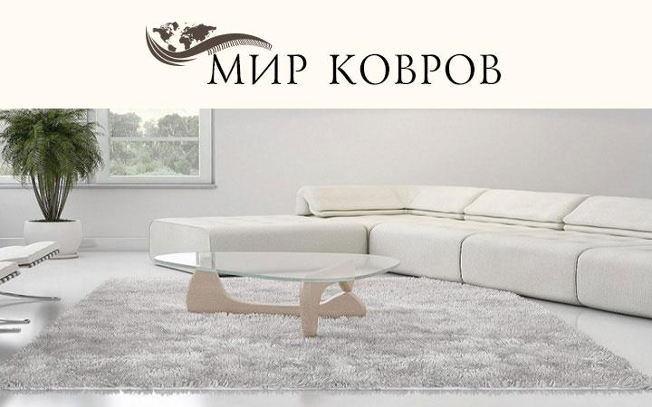 Создание интернет-магазина ковров «Планета Ковров»