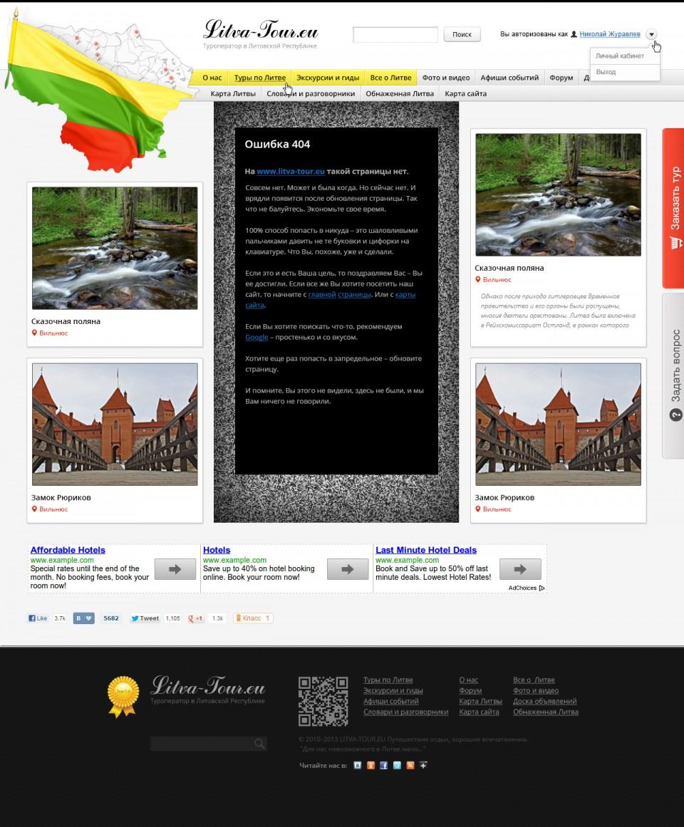 """Страница 404 корпоративного портала туроператора по Литве """"Литва-тур"""""""