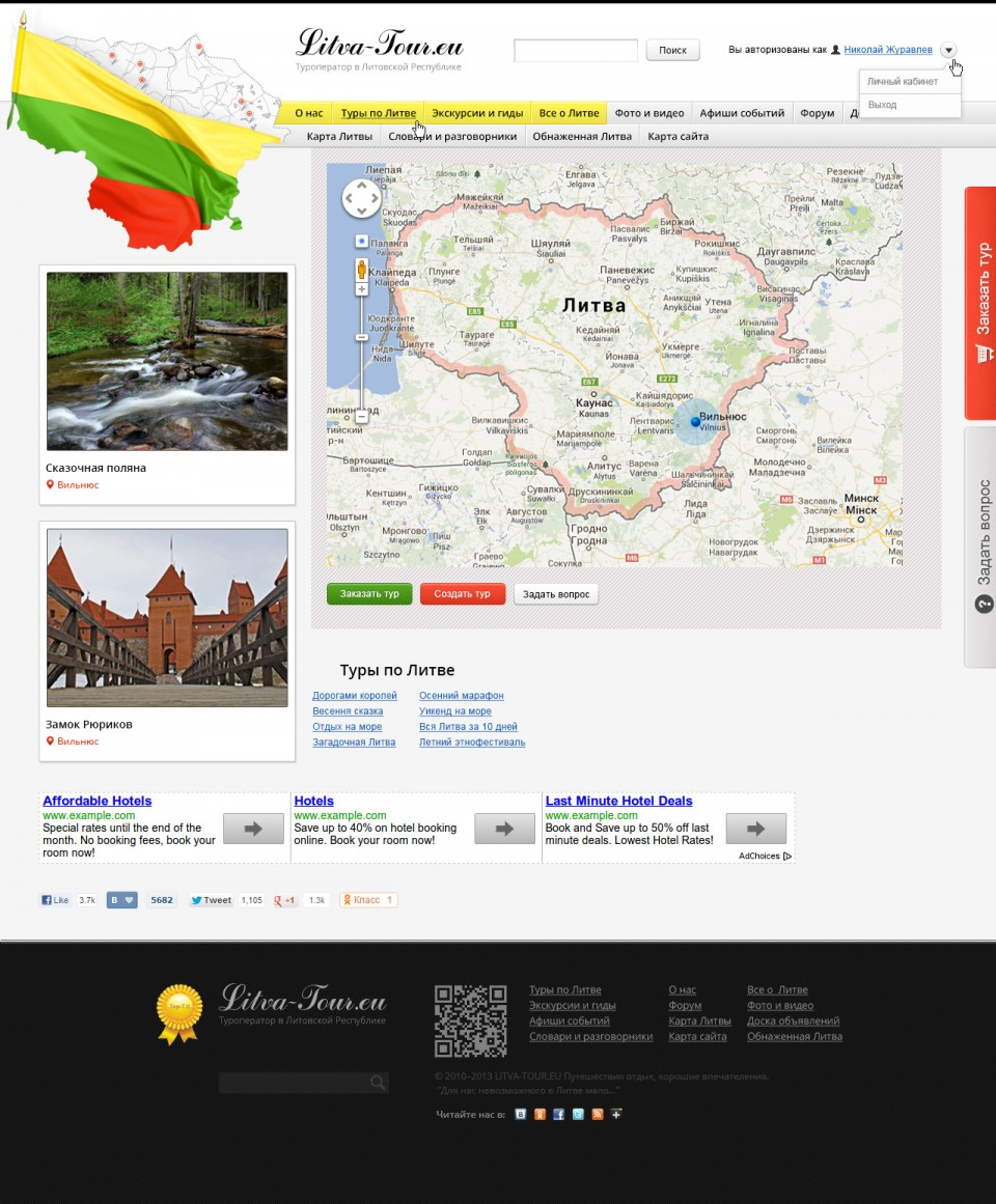 "Карта Литвы корпоративного портала туроператора по Литве ""Литва-тур"""