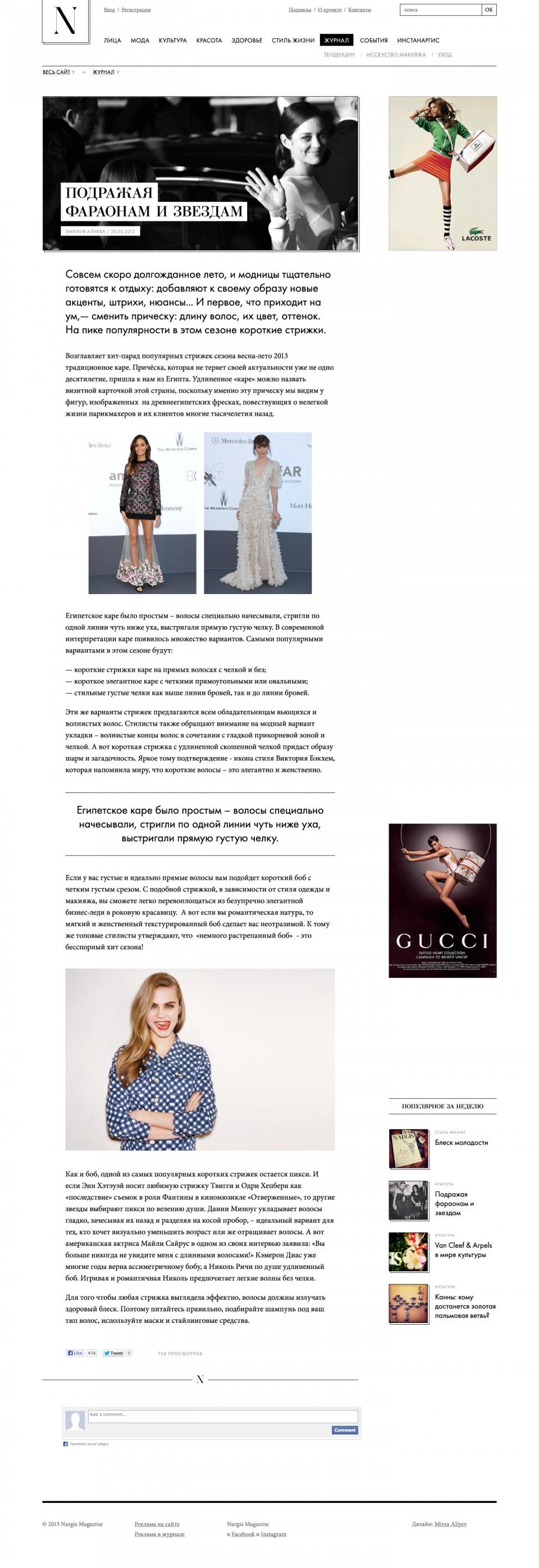 """Страница статьи интернет-издания """"Nargis Magazine"""""""