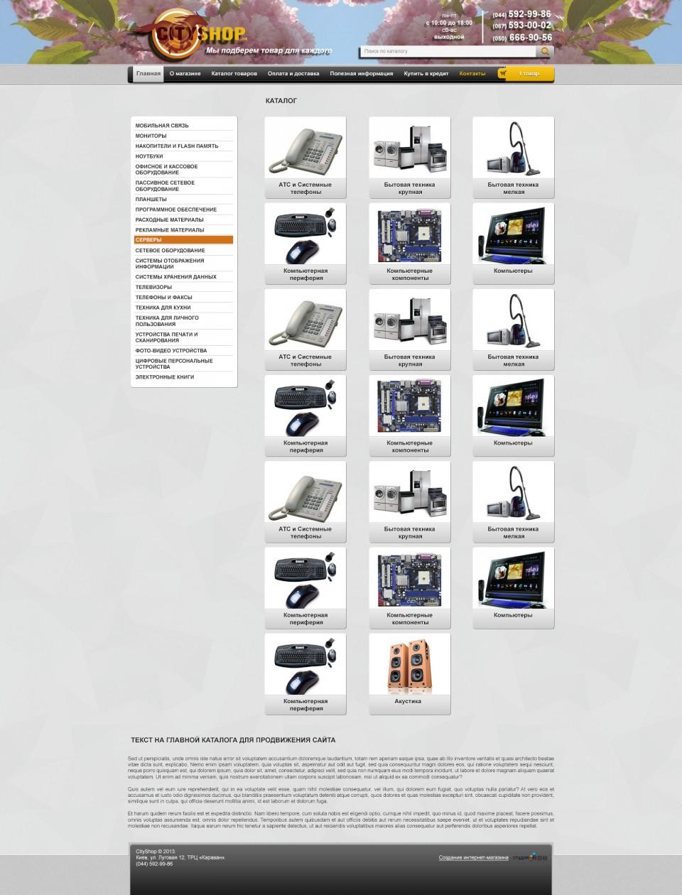 Каталог интернет-магазина домашней и офисной техники