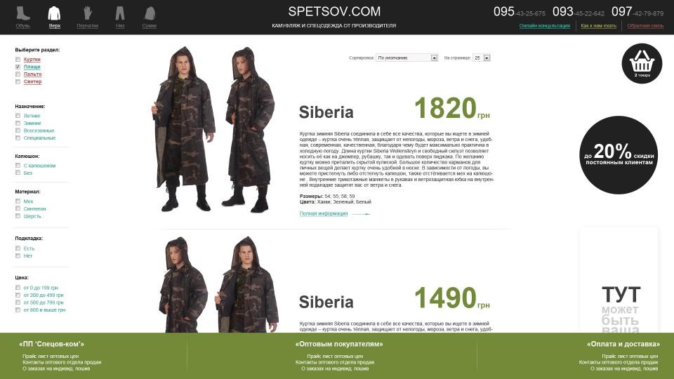 """Категория интернет-магазина камуфляжной и спец-одежды """"Spetsov"""""""