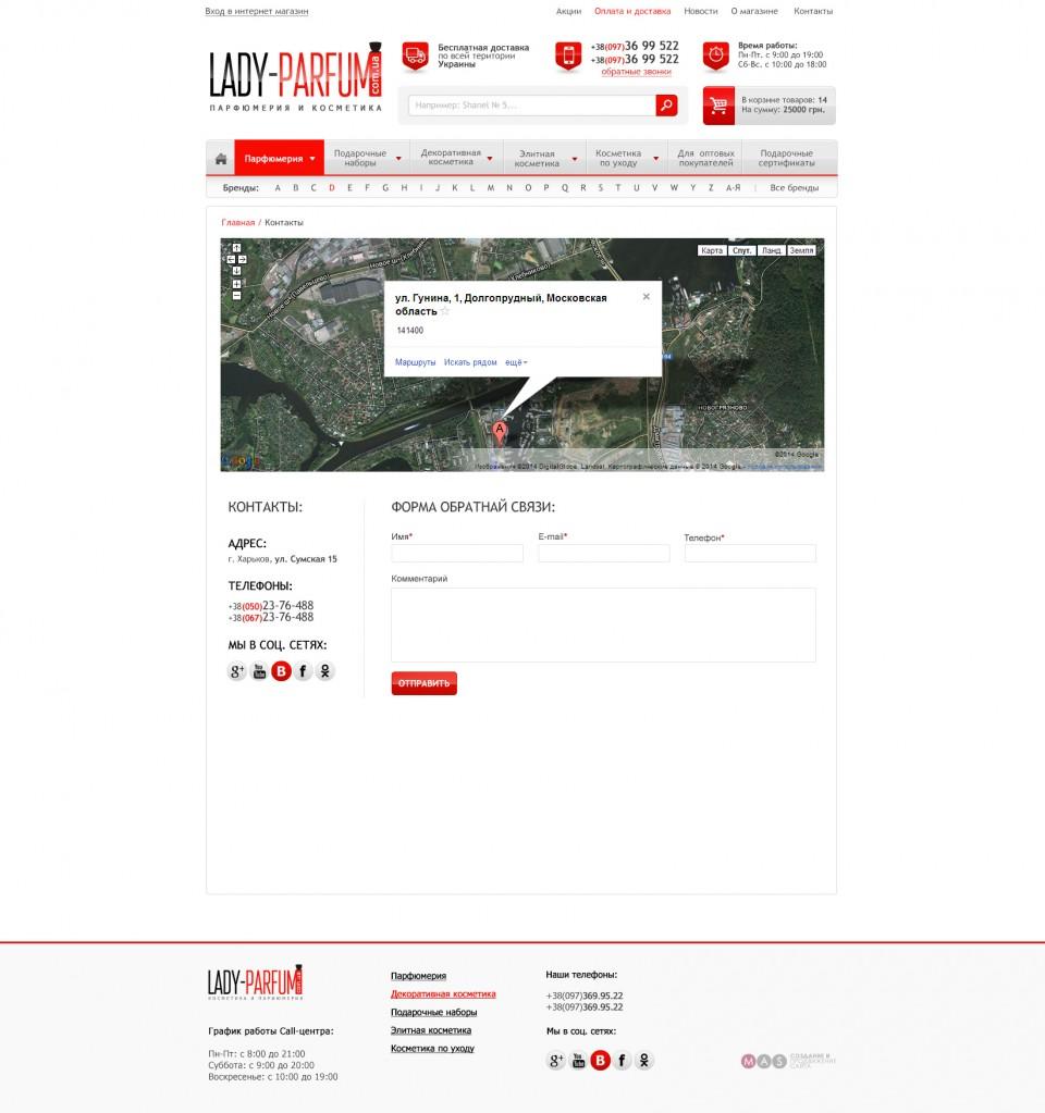 """Контакты интернет-магазина """"Lady-Parfum.com.ua"""""""