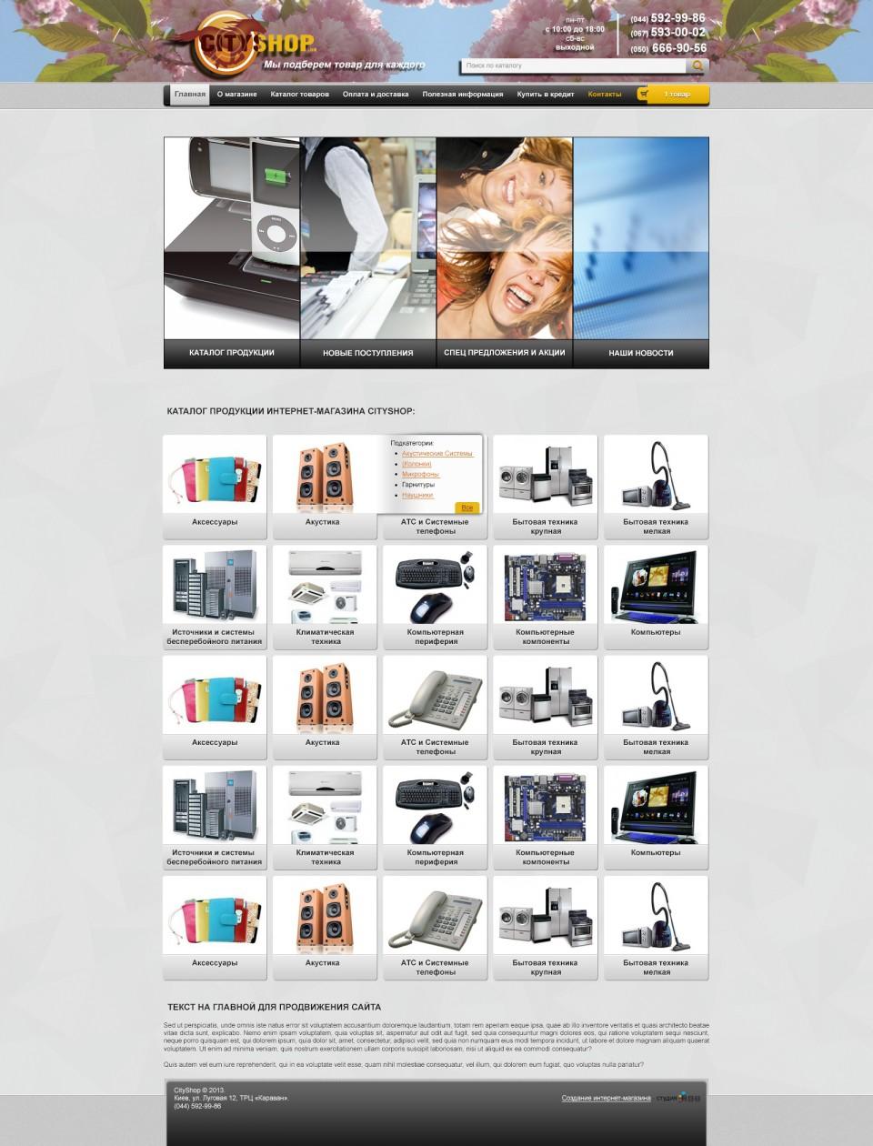 Главная интернет-магазина домашней и офисной техники