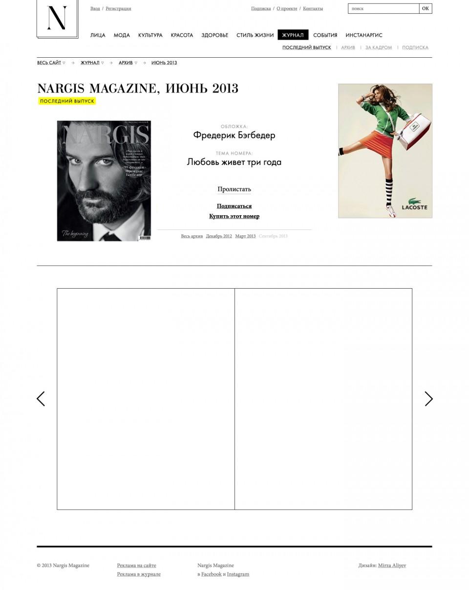 """Страница последнего номера интернет-издания """"Nargis Magazine"""""""