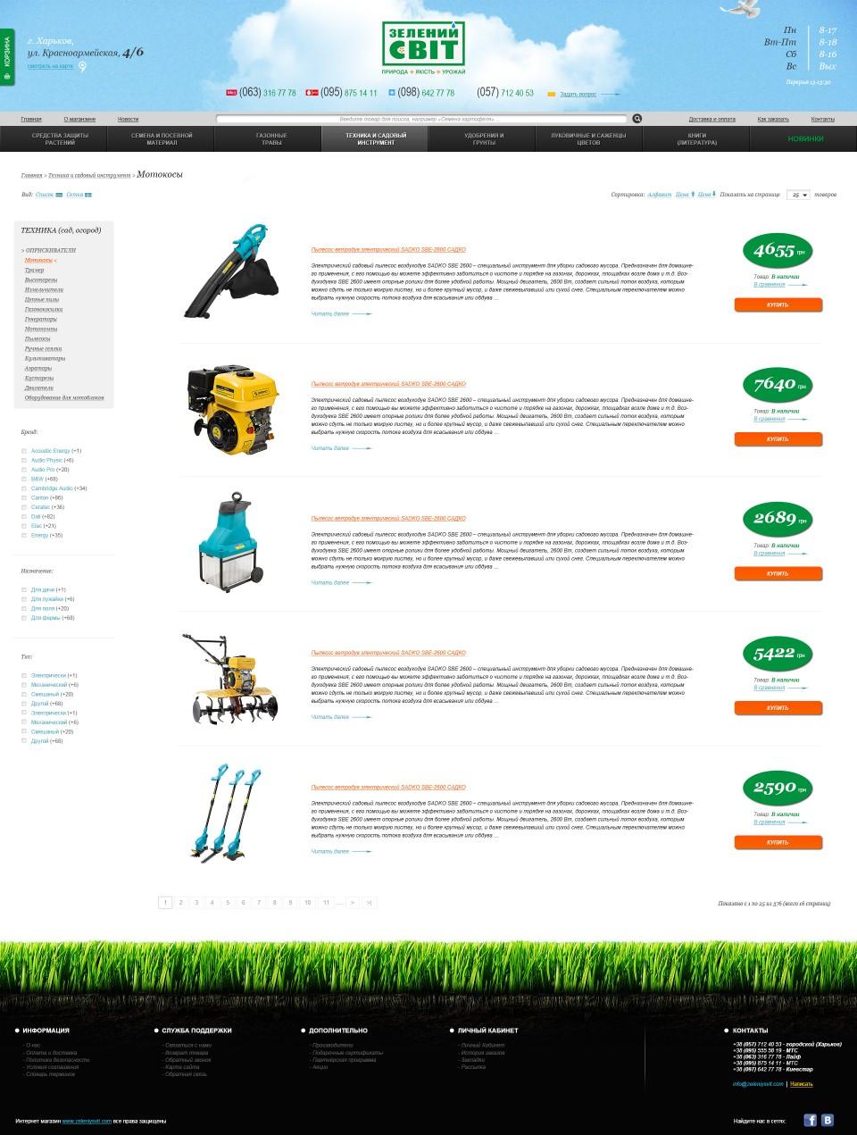 """Список продуктов интернет-магазина семян и садовых принадлежностей """"Зелений Світ"""""""