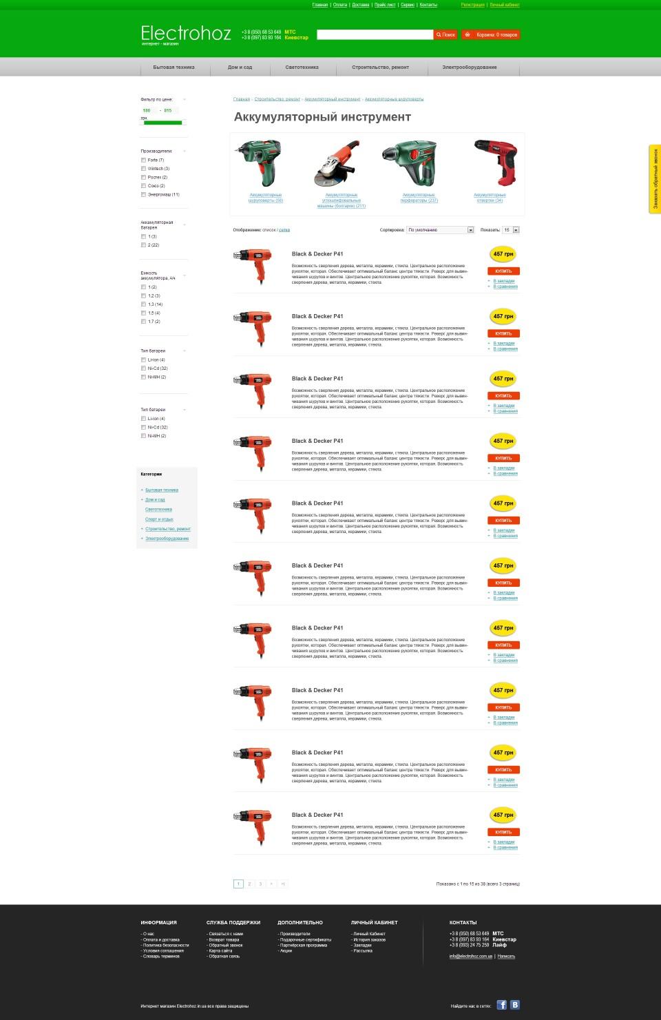 """Список товаров интернет-гипермаркета """"Electrohoz.com.ua"""""""