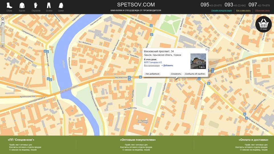 """Карта проезда интернет-магазина камуфляжной и спец-одежды """"Spetsov"""""""