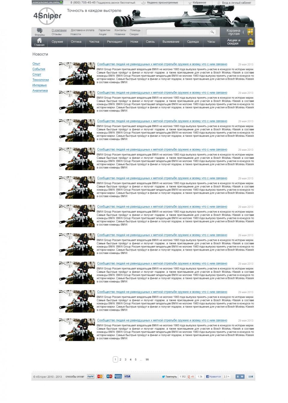 """Список новостей интернет-магазина амуниции и винтовок """"4Sniper"""""""