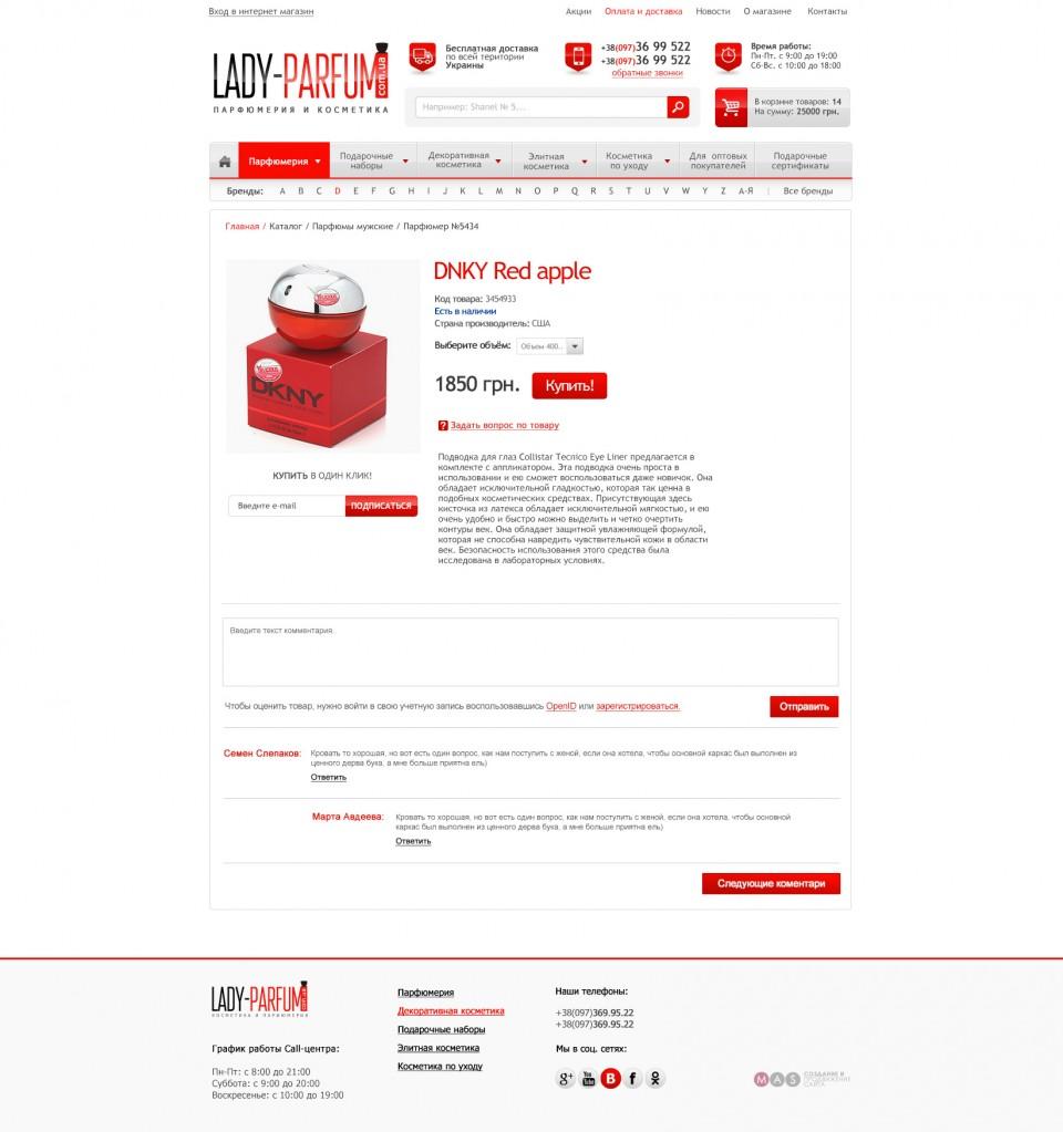 """Страница продукта интернет-магазина """"Lady-Parfum.com.ua"""""""
