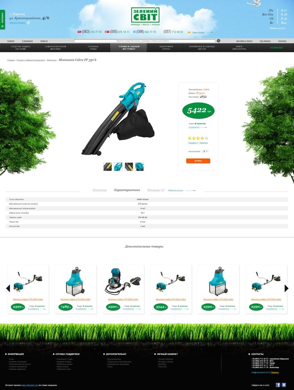 """Страница продукта интернет-магазина семян и садовых принадлежностей """"Зелений Світ"""""""
