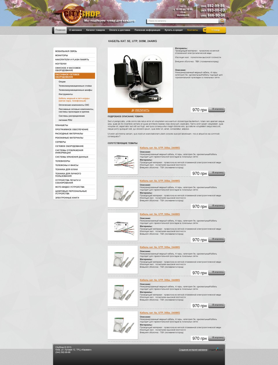 Страница продукта интернет-магазина домашней и офисной техники
