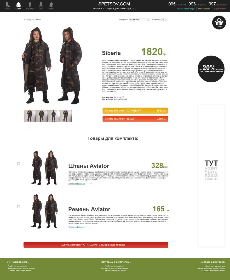 """Страница продукта интернет-магазина камуфляжной и спец-одежды """"Spetsov"""""""