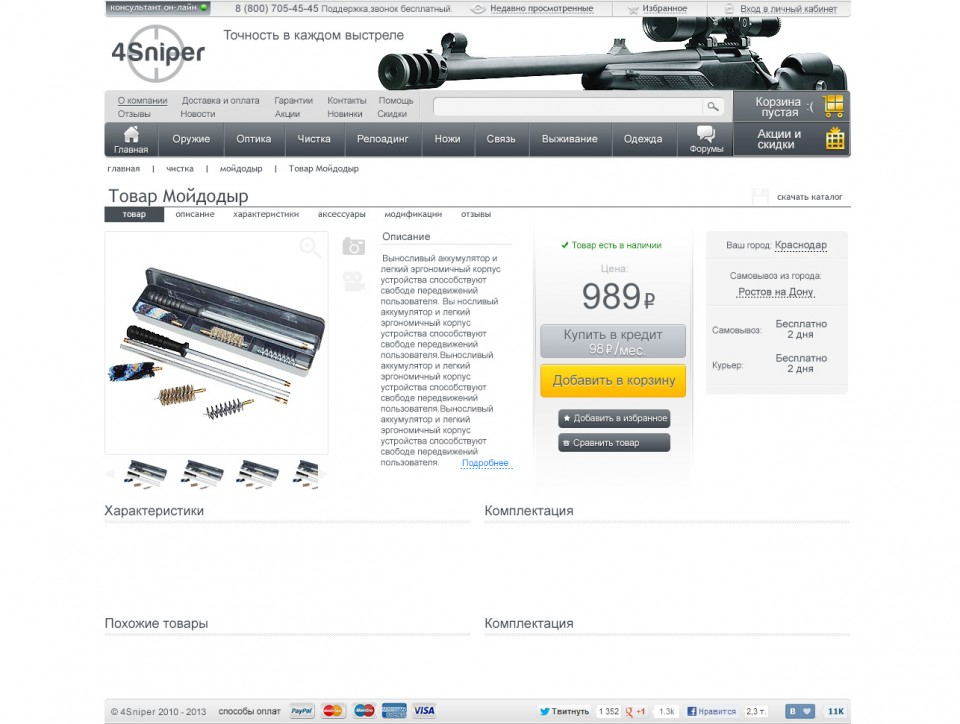 """Страница продукта интернет-магазина амуниции и винтовок """"4Sniper"""""""
