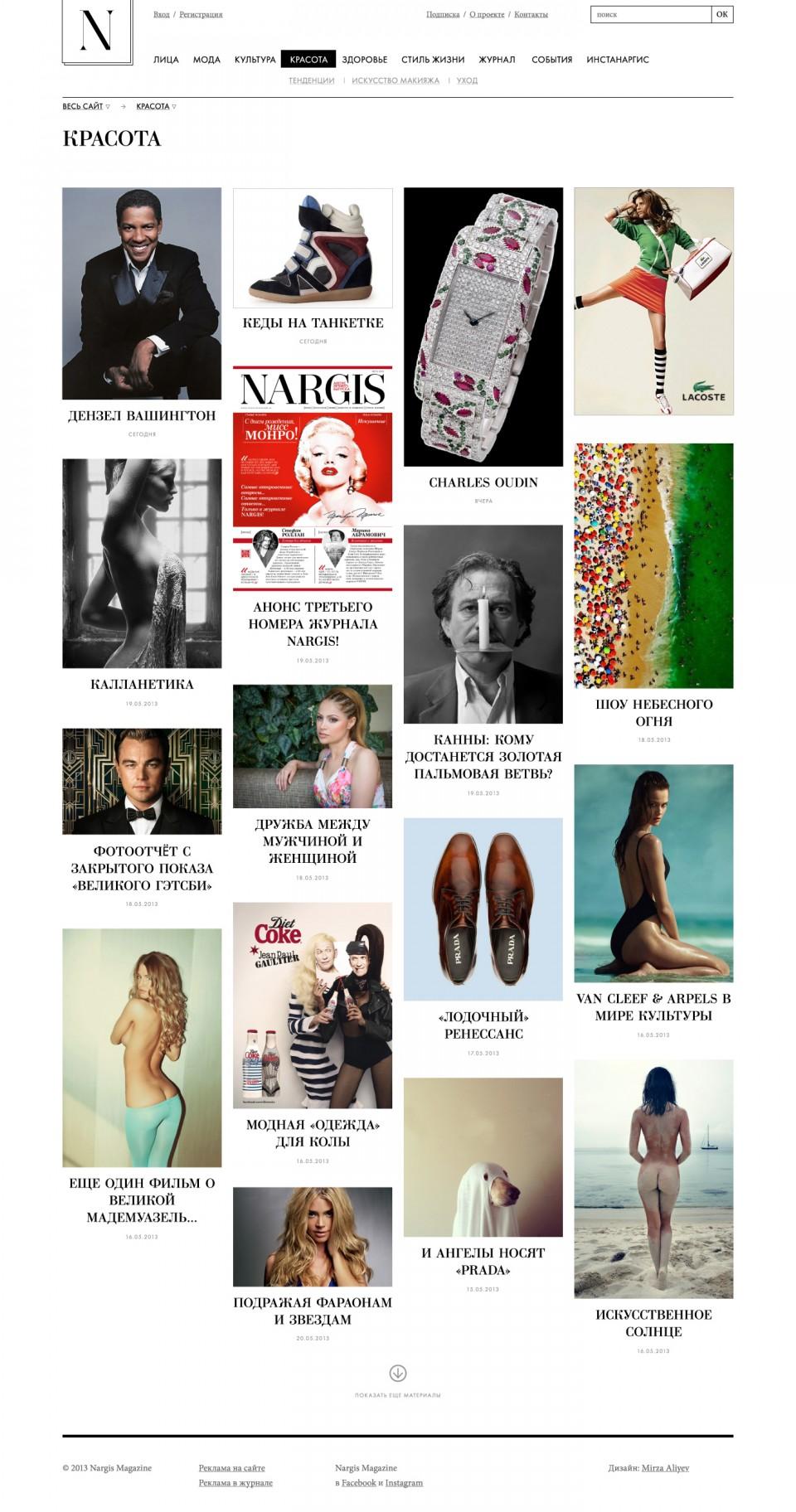 """Раздел журнала интернет-издания """"Nargis Magazine"""""""