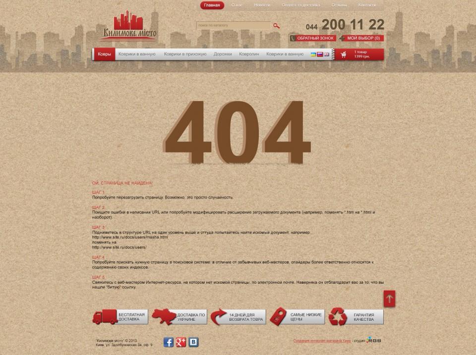"""404 страница интернет-магазина ковров """"Мир ковров"""""""