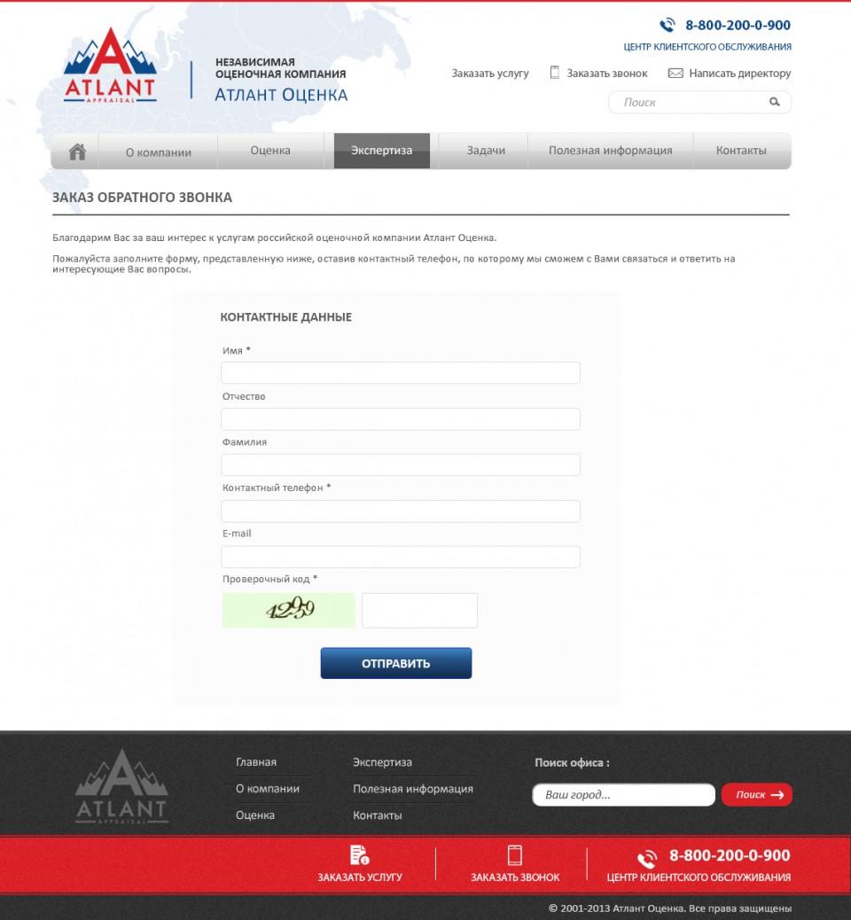 """Заказ обратного звонка - корпоративный портал независимой оценочной компании """"Атлант Оценка"""""""