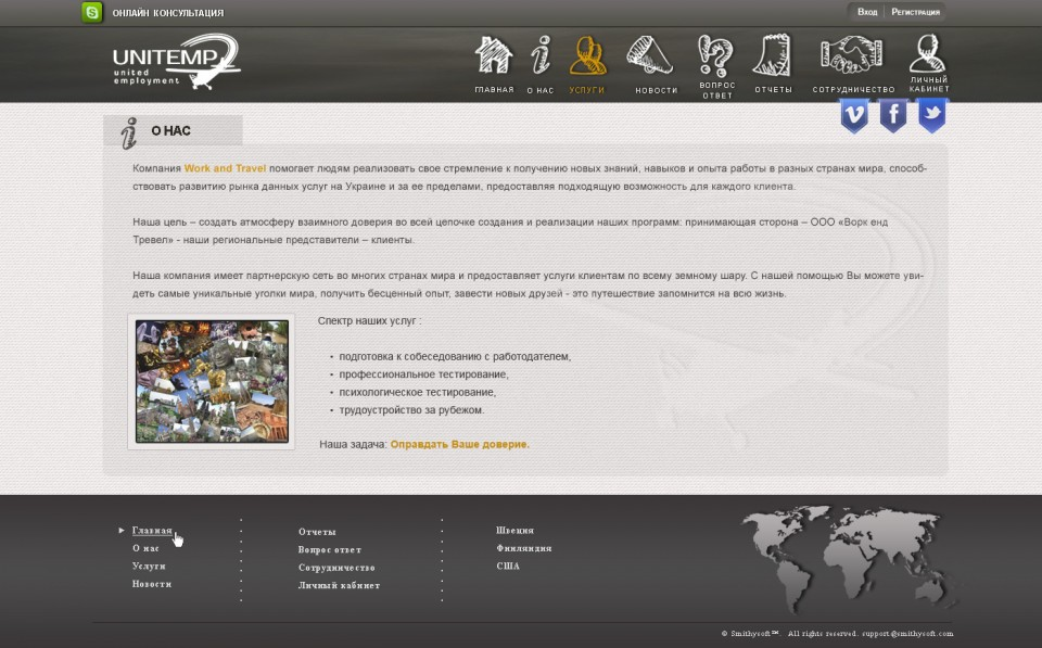 "О нас - Корпоративный сайт компании ""Unitemp"""