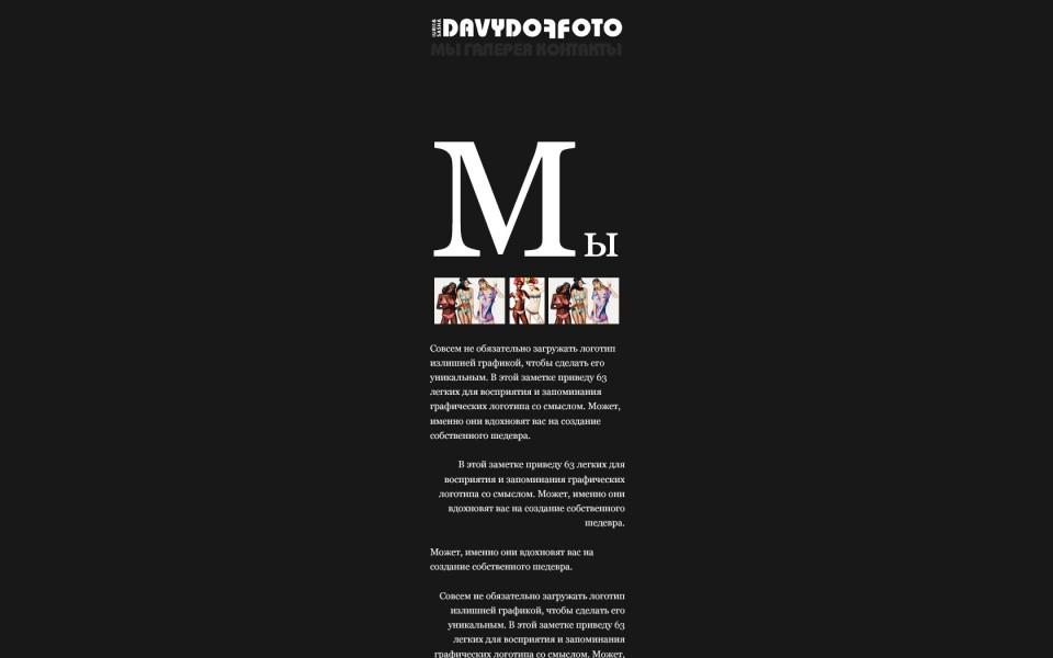 О нас - Сайт визитка харьковскому фотографу Юрию Давыдову